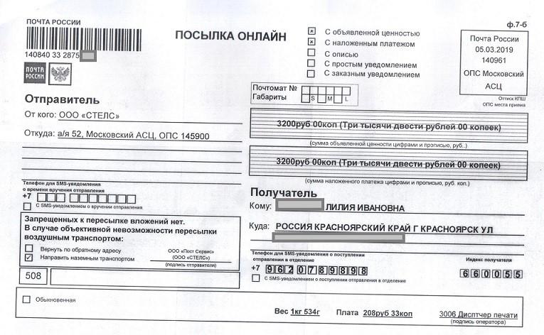 Посылка-от-ООО-Стелс-ая-52-Московский-АСЦ-ОПС-145900