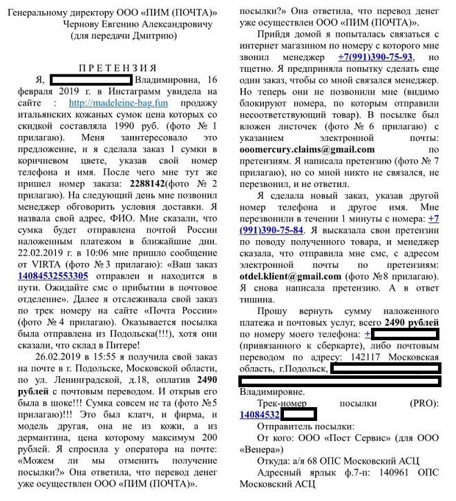 Пример-претензии-отосланной-ООО-ПИМ-ПОЧТА