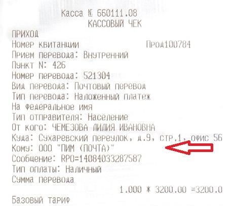 Получателем-указан-ООО-ПИМ-ПОЧТА