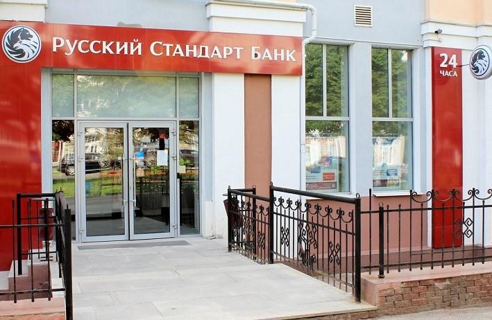 Номер-74952215311-принадлежит-банку-Русский-стандарт