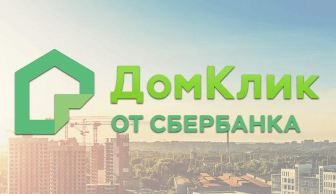 Номер-88007709999-принадлежит-ДомКлик-от-Сбербанка