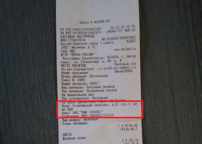 Получатель-денег-ООО-ПИМ-ПОЧТА