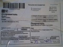 ООО Успех а/я 208 в Московском АСЦ 145903 – как вернуть товар
