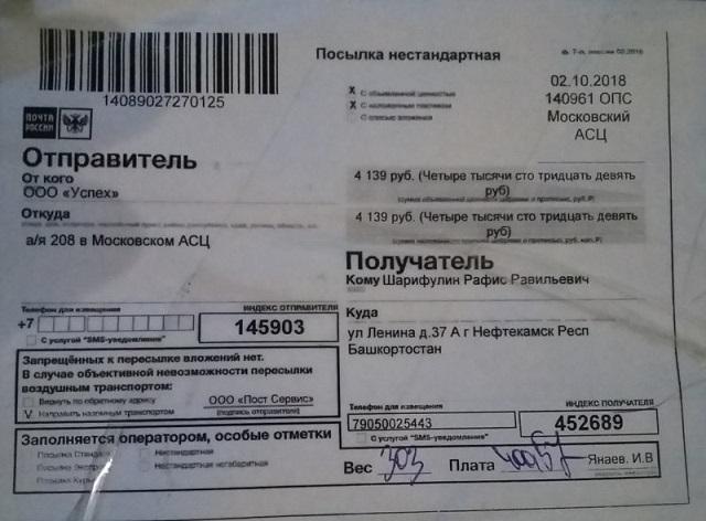 ООО-Успех-а-я-208-в-Московском-АСЦ-145903-как-вернуть-товар