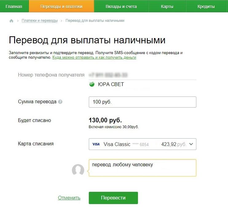 Меню-перевода-наличными-в-Сбербанк-онлайн