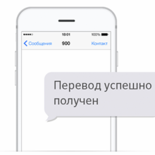 Как в Сбербанке перевести деньги любому человеку через СМС