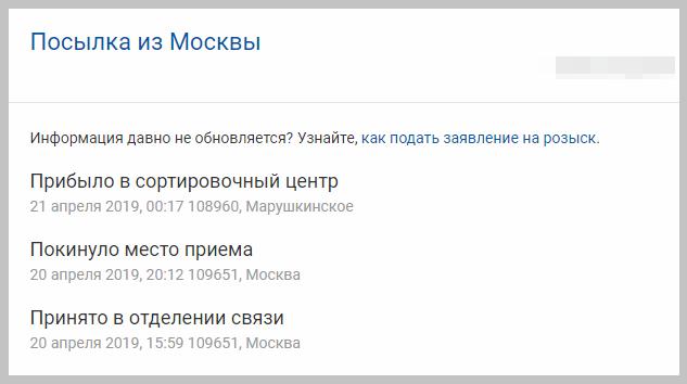 Сортировочный-центр-Марушкинское-108960