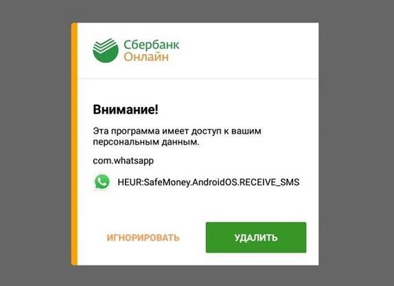 Предупреждение-об-угрозе-взлома-личных-данных