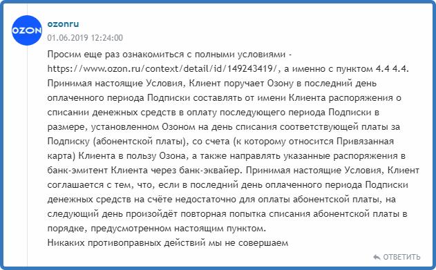 Ответ-поддержки-Ozon-ru-на-сайте-Отзовик