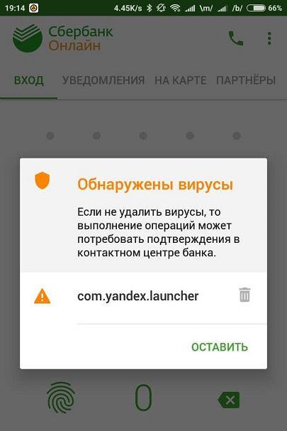 Проблема-с-Yandex-launcher
