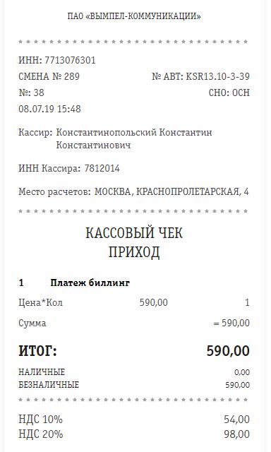 Пример-чеков-от-ПАО-ВЫМПЕЛ-КОММУНИКАЦИИ