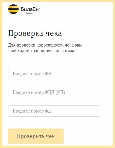 Сервис-проверки-чеков-от-Билайн-ОФД