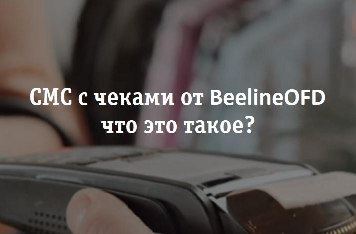 BeelineOFD-что-это-за-SMS-с-чеками