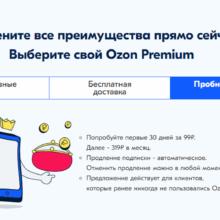 YM Ozon сняли 319 рублей – что это, как отключить