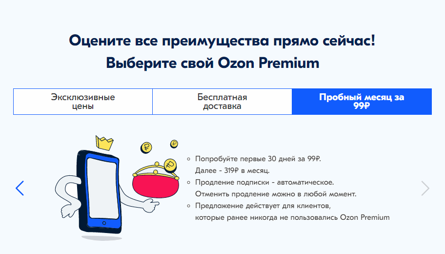Реклама-премиум-подписки-на-сайте-Ozon-ru