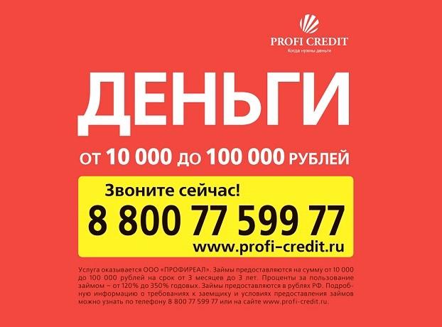 Номер-88007759977-является-официальным-и-закреплен-за-ПРОФИ-КРЕДИТ