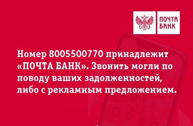 Номер-88005500770-принадлежит-коммерческой-организации-Почта-Банк