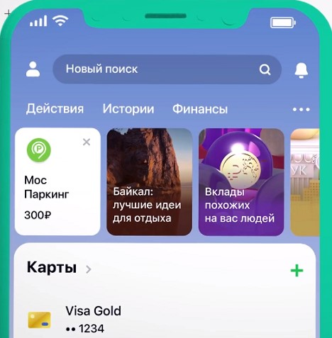 Сбербанк-Онлайн-обновил-интерфейс