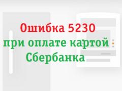 Ошибка 5230 при оплате картой Сбербанка – что делать