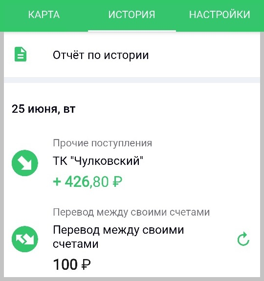 Перечисление-стипендии-от-ТК-Чулковский
