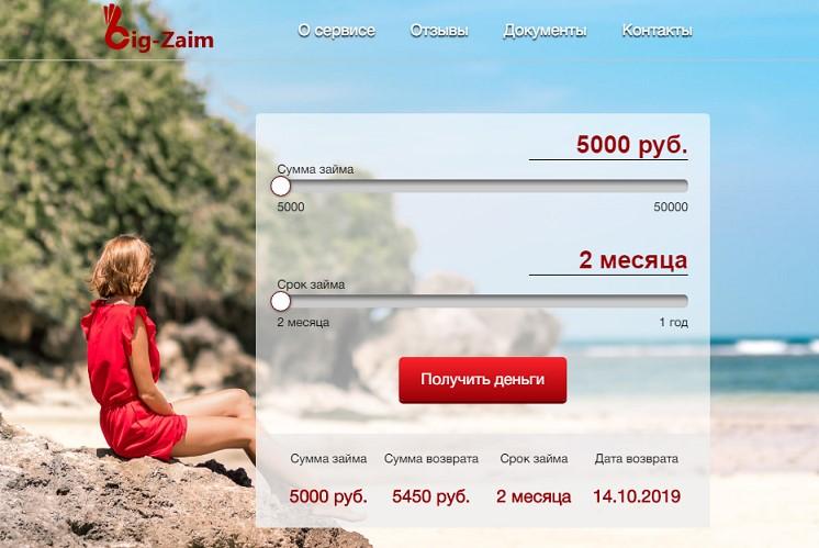 Сервис-по-подбору-кредитов-Big-Zaim