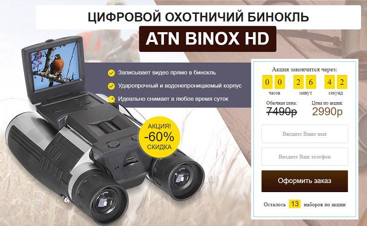 Продажа-цифрового-бинокля-в-таком-магазине