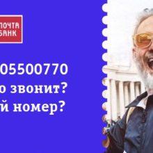88005500770 – кто звонил, чей номер?
