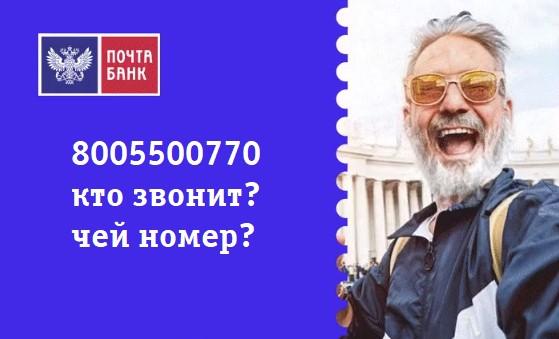 88005500770-кто-звонил-чей-номер