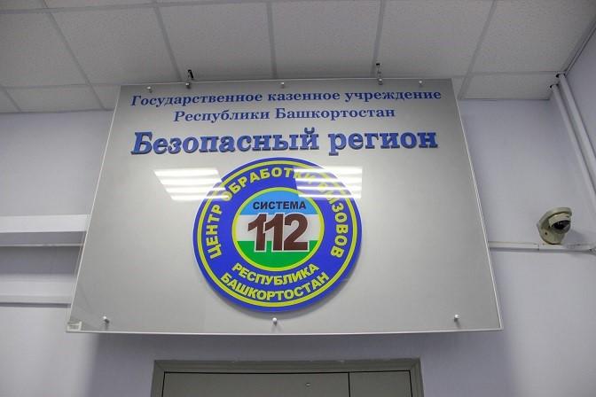 ГКУ-Безопасный-регион-в-Республике-Башкортостан