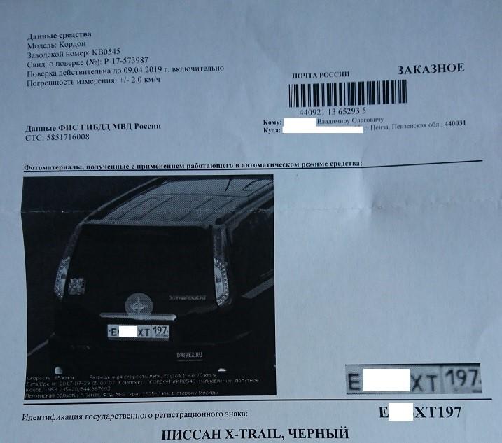 Заказное-письмо-от-ГБУ-Безопасный-регион-со-штрафом