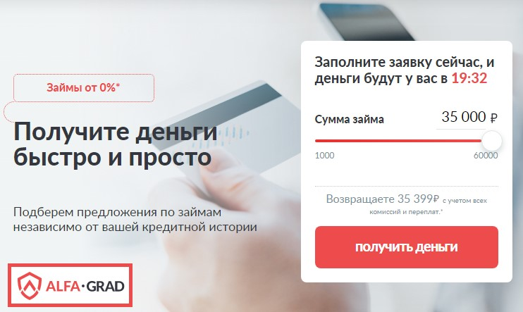 Сервис-Альфаград-списывает-у-людей-с-карт-по-399-рублей