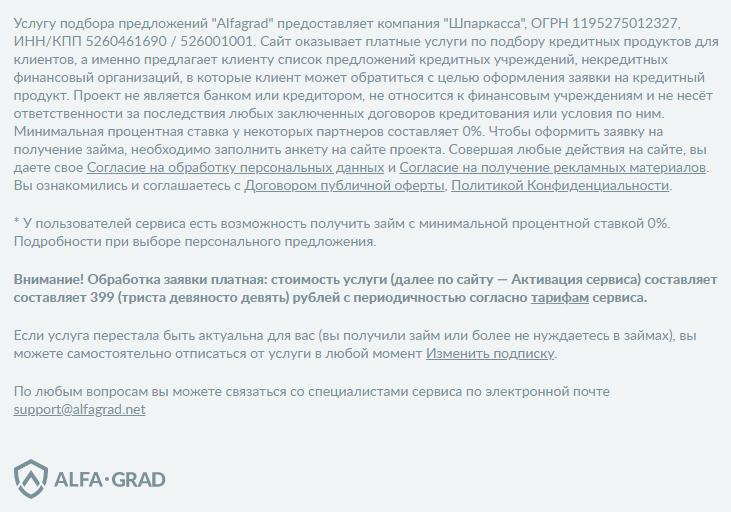 Описание-условий-в-нижней-части-сайта-alfagrad