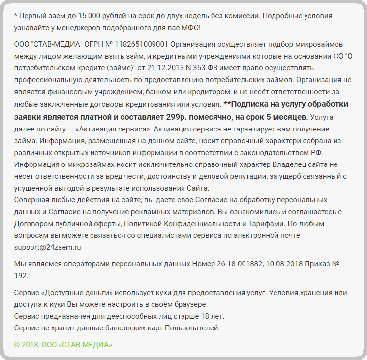 Пример-работы-аналогичного-сервиса-по-подбору-займов-24zaem-ru