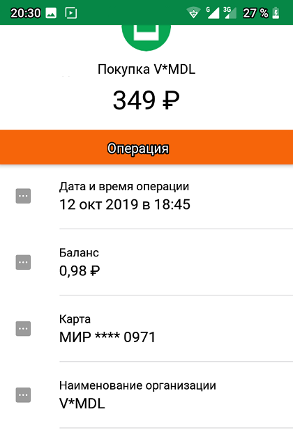 Покупка-V*MDL-с-карты-МИР