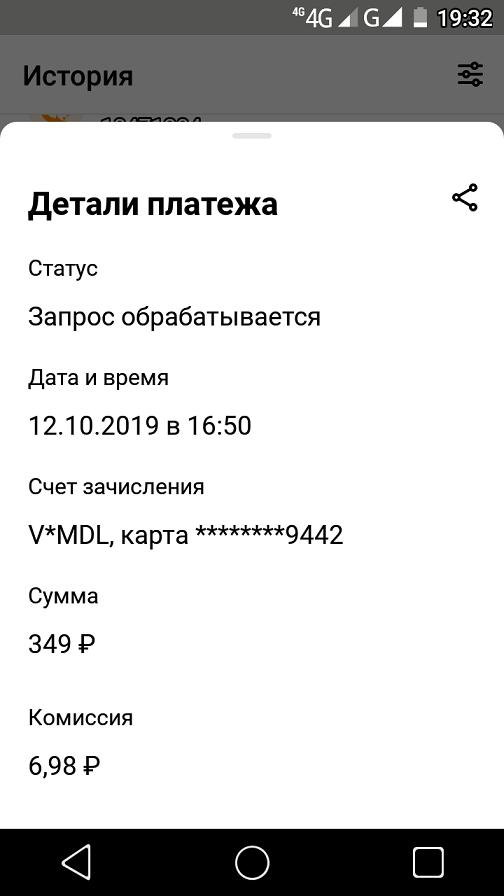 Изучите-детали-платежа-V-MDL