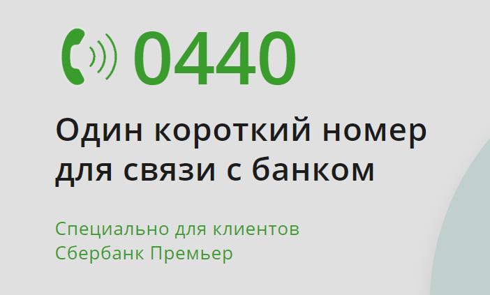 Короткий-номер-0440-закреплен-за-Сбербанк-Премьер