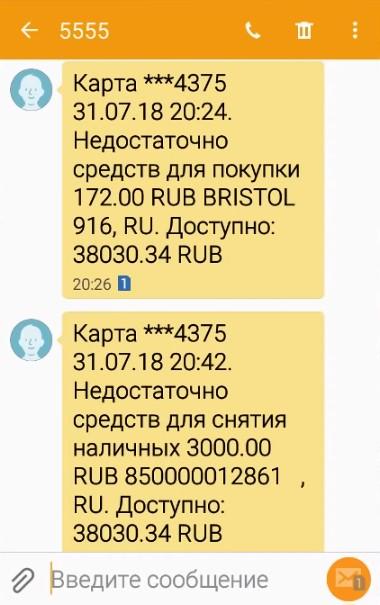 Недостаточно-средств-в-Мегафон-Банк