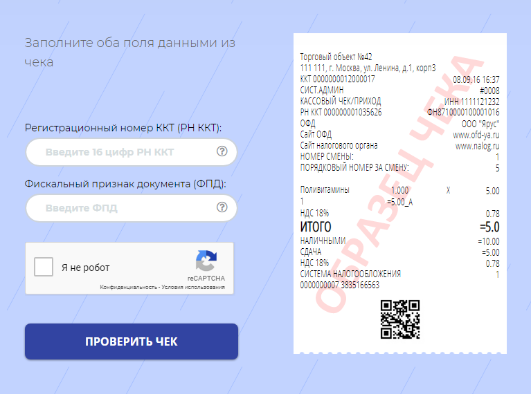 Сервис-проверки-электронных-чеков-на-сайте-ОФД-Я