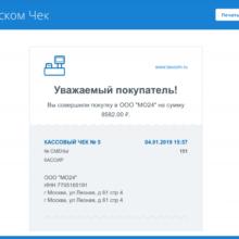 СМС от VSK кассовый чек – что это пришло?