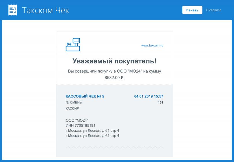 Полная-версия-чека-от-Такском-на-сайте-receipt-taxcom-ru