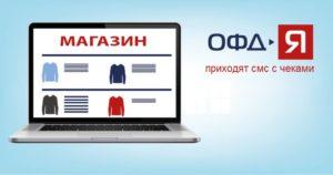 OFD-YA-Check-Summa-что-это-за-СМС