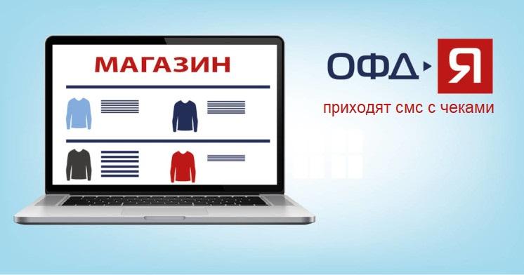 Сообщение-от-OFD-YA-чаще-всего-приходят-после-онлайн-расчетов