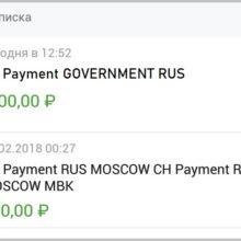 CH Payment Government RUS – что это за перевод на карту