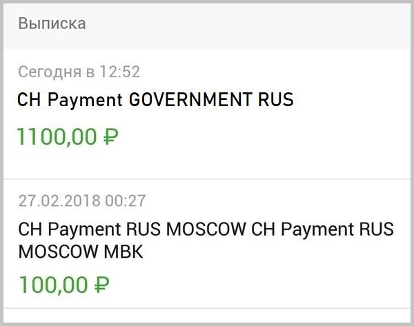 Перевод-на-карту-от-CH-Payment-Government-RUS