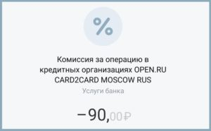 Open-ru-Card2card-Moscow-RUS-что-это-сняли-деньги