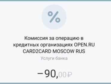 Open.ru Card2card Moscow RUS – что это, сняли деньги