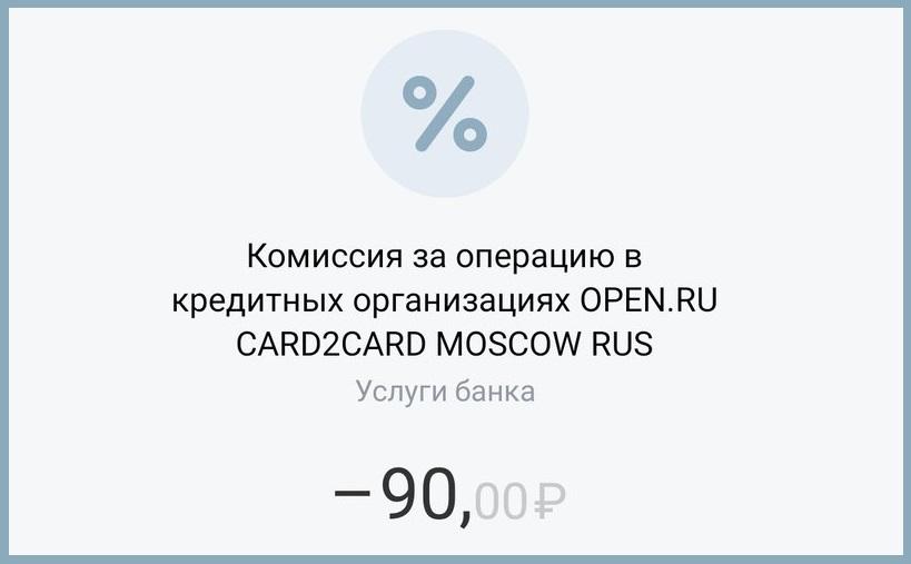 Списали-деньги-с-обозначением-Open-ru-Card2card-Moscow-RUS
