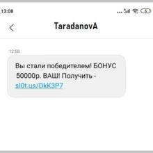 СМС от Taradanova: Ваш бонус 50000 рублей – что это значит