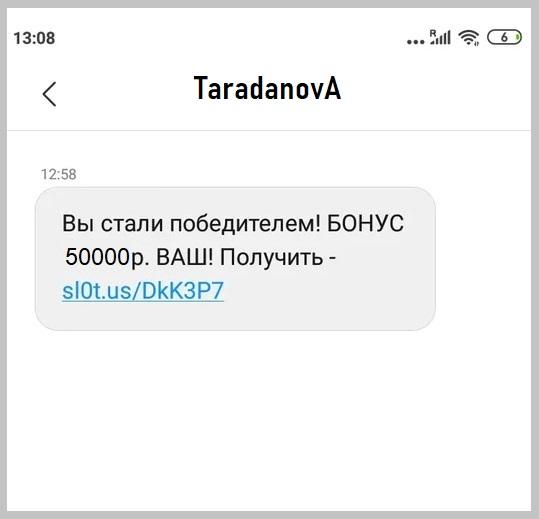 СМС-с-бонусом-от-TaradanovA
