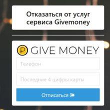 Givemoney – как отписаться от платной подписки